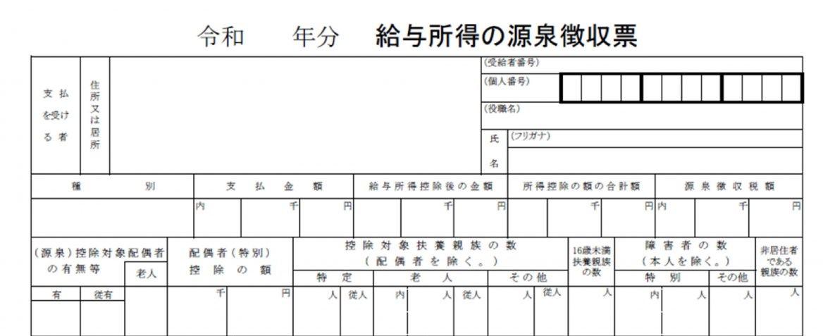 源泉 徴収 票 再 発行 退職の源泉徴収票の再発行は出来る?紛失した場合の対処法